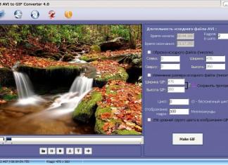 Лесно конвертиране от avi в gif формат и обратно